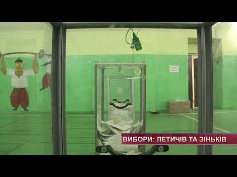 Телеканал Ексклюзив: Вибори на Летичівщині та Віньковеччині