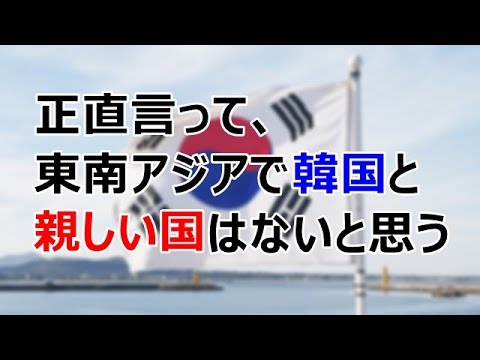 韓国人「日本と中国に対抗する為アジアの中で韓国と親しい国を選ぼう」→韓国人「ほとんど親日国です」【韓国の反応】 【世界のリアクション】