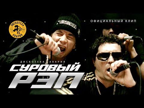 ДИСКОТЕКА АВАРИЯ — Суровый Рэп (официальный клип, 2004)
