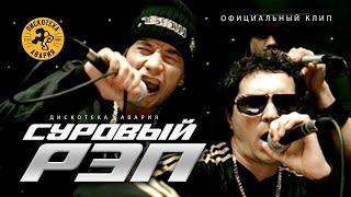 ДИСКОТЕКА АВАРИЯ - Суровый Рэп (официальный клип, 2004)