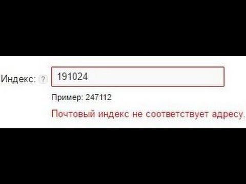 Почтовый индекс не соответствует адресу