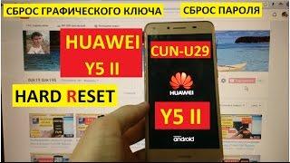 Hard reset Huawei Y5 II Сброс графического ключа Huawei Y5 II(Hard Reset Huawei Y5 II (Huawei Y 5 II, huawei y5, Huawei cun-u29 ) Factory Reset Восстановление заводских настроек. Сброс на заводские настрой..., 2017-03-03T20:28:12.000Z)