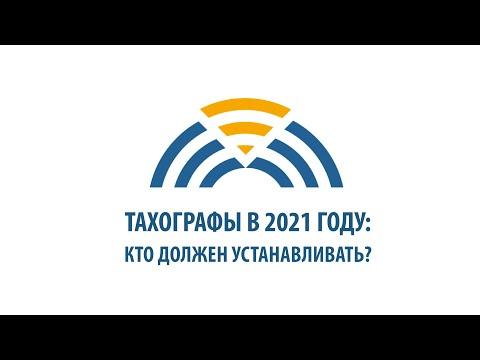 Тахографы в 2021 году: подробный разбор