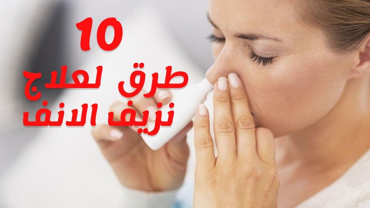 10 طرق منزلية لعلاج نزيف الانف مرض الرعاف Youtube