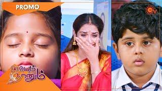 இனி  நடக்கப்போவது என்ன? |Abiyum Naanum - Promo | 08 Dec 2020 | Sun TV Serial | Tamil Serial