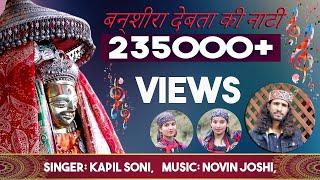 Latet Pahari lबंशीरा देवता की नाटीI Banshira Devta ki Naati #Singer Kapil Soni #Music Novin joshi