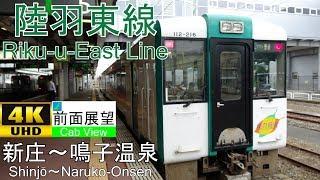 【4K前面展望】陸羽東線(新庄~鳴子温泉)