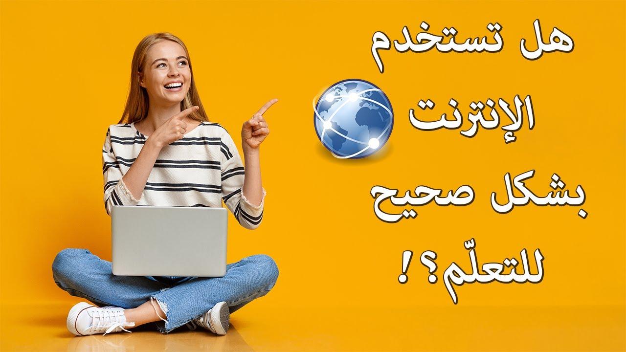 التعلّم بذكاء عبر الإنترنت | نصائح ذهبية لتحقيق أفضل النتائج من التعلّم عن بعد