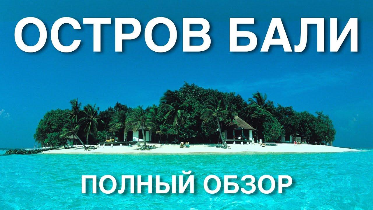 Остров Бали - YouTube