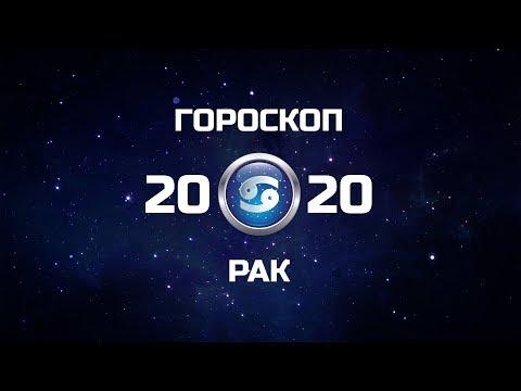 РАК - ГОРОСКОП - 2020. Астротиполог - ДМИТРИЙ ШИМКО
