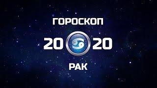 РАК   ГОРОСКОП   2020. Астротиполог   ДМИТРИЙ ШИМКО