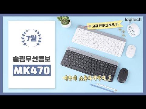 [이달의 로지템] 7월호-심플하고 모던한 마우스·키보드 콤보 출시! 로지텍 MK470슬림 무선 콤보✨