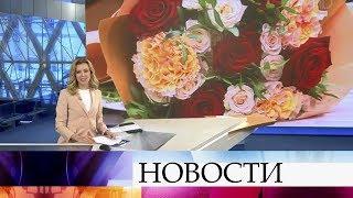 Выпуск новостей в 09:00 от 06.03.2020