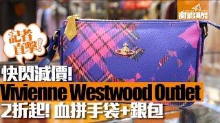 【九龍灣好去處】名牌Outlet快閃減價!2折起買 Vivienne Westwood 手袋銀包 thumbnail