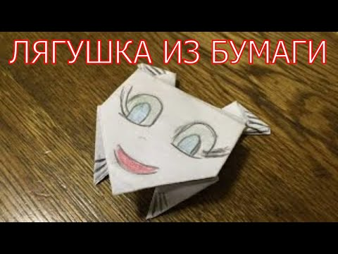 Лягушка из бумаги. Прыгающая лягушка. Как сделать лягушку из бумаги.