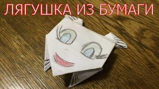Лягушка из бумаги. Прыгающая лягушка. Как сделать лягушку из бумаги.(Оригами #лягушка. Самый простой и самый лучший способ сделать фигурку под названием лягушка своими руками...., 2015-12-28T11:36:38.000Z)