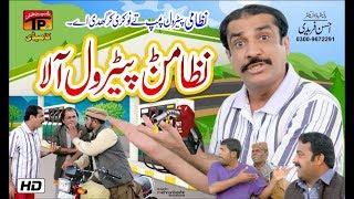 Nizamanr Petrol Aala | Akram Nizami | TP Comedy
