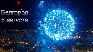 Салют с высоты птичьего полета. Белгород. (Shooting fireworks from the air)(музыка: Bloody_Joe_-_Epic_Anthem 5 августа 2015 года в Белгороде традиционно отмечают День города. Эта дата выбрана не..., 2015-08-07T07:15:13.000Z)