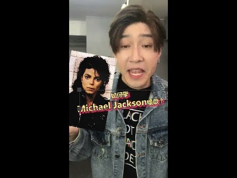 3分鐘學會Michael Jackson的唱腔 【You are not alone】cover