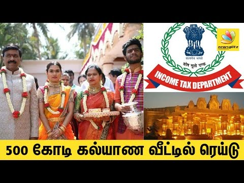 500 CRORES Wedding faces Income Tax Raid | Janardhan Reddy daughter
