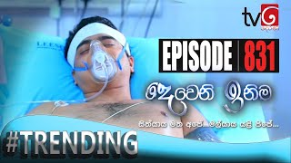 Deweni Inima | Episode 831 02nd June 2020 Thumbnail