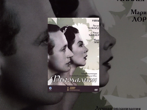 Пигмалион (1938) фильм