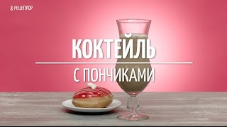 Коктейль с пончиками [Рецепты от Рецептор]