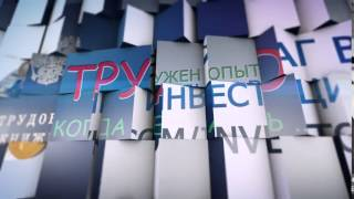 Видео заставки. Видео презентации. Промо видео. (Заказать видео: makerproject.biz)(, 2015-11-15T20:19:22.000Z)
