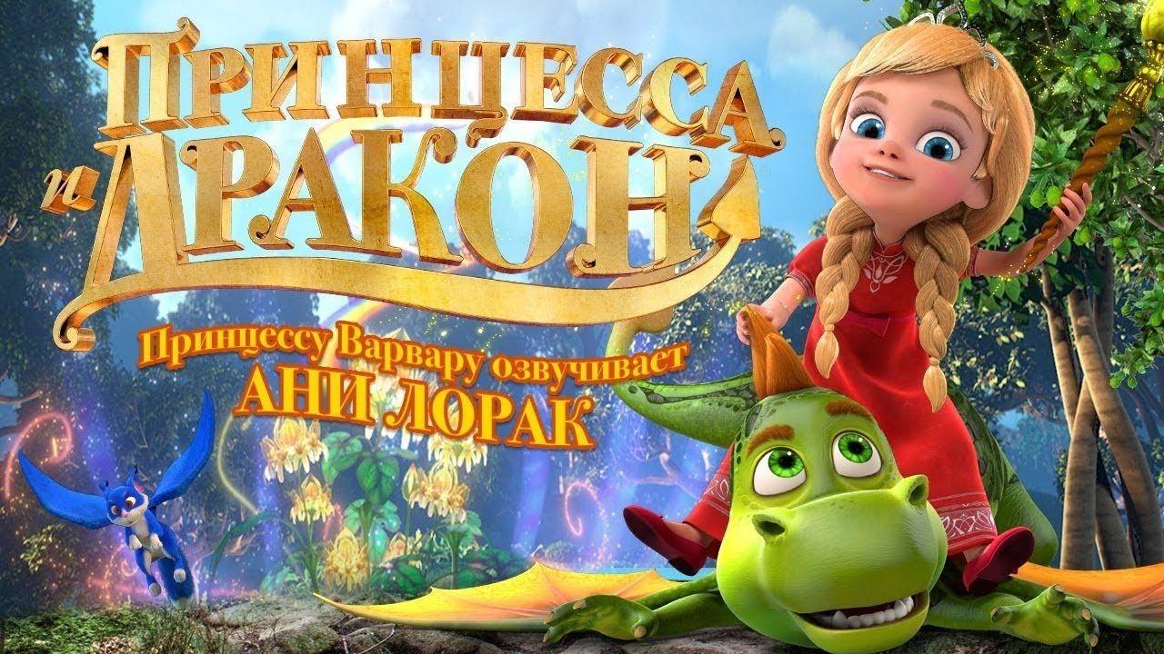 Принцесса и дракон Смотреть мультфильм в HD - YouTube
