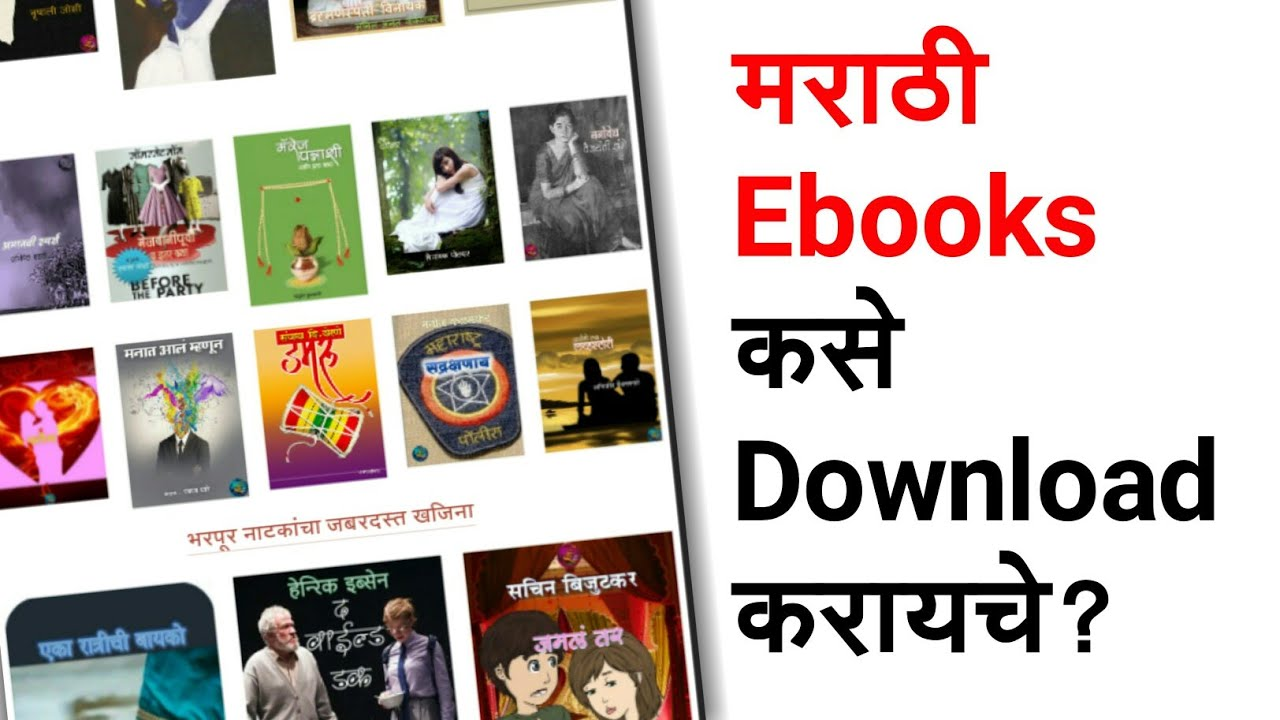 download free marathi ebooks for android phones