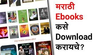 How To Download Marathi Ebooks | Marathi PDF Books Download | Techy Kida