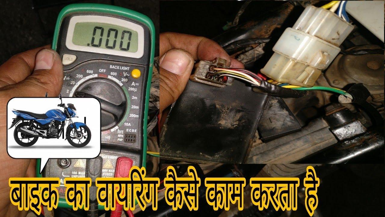 How Bike Wiring Works/ Old Models Motarcycle How Wiring Works on motor works, electronics works, pump works, clutch works,