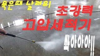 [망치박사]묵은때 싹~날려유!! 초강력 고압세척기 쏴아…