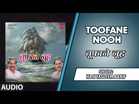 ► तूफ़ाने नूह (Nooh Ka Toofan) : Full Audio Songs || HAJI TASLEEM AARIF || T-Series Islamic Music