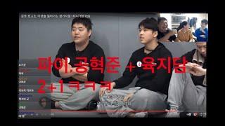 머니게임 전기 공혁준 5화 리뷰도중 2+1드립ㅋㅋㅋ(레전드)