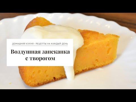 Рецепт Воздушная запеканка с творогом и тыквой EDILKA. Домашняя кухня - рецепты на каждый день.