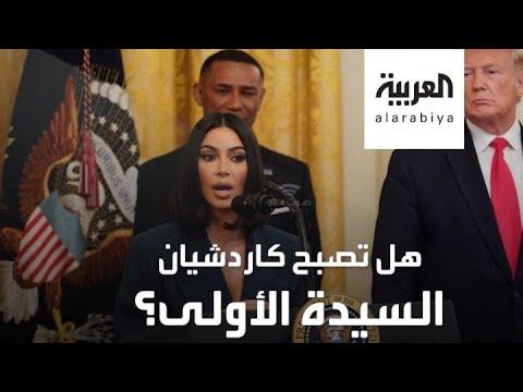 زوج كيم كاردشيان يعلن ترشحة لرئاسة أميركا 2020  - نشر قبل 2 ساعة