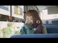 ふたりの文学「わだかまりの秘密」Music video