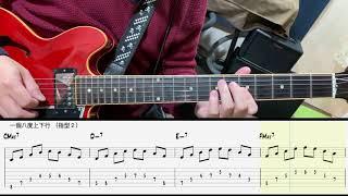 一個八度的和弦琶音 Arpeggio (2) 【噹代音樂】 thumbnail