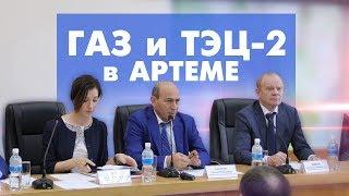 ГАЗ и ТЭЦ-2 в АРТЕМЕ ❗ Рабочее совещание #СДЕЛАНОвАРТЕМЕ
