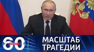Путин: произошедшее в Перми – огромная беда для всей страны. 60 минут (вечерний выпуск) от 20.09.21