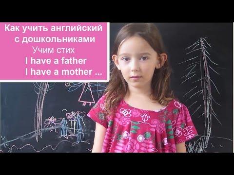 Как учить стихи на английском с детьми. Учим стих I have a father...