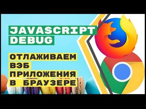 JavaScript Debug: отлаживаем вэб приложения в браузере