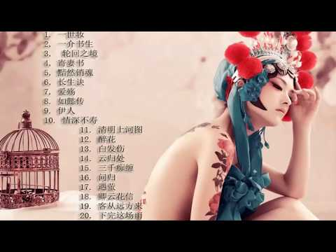 Top 20 Beautiful Chinese Music Collection    20首精选古风情歌合集