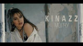 Смотреть клип Kinazz - Молчу