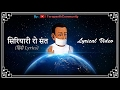 Siriyari Ro Sant | सिरियारी रो संत | Jain Terapanth Geetika (with Lyrics) video