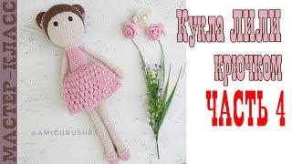 Игрушка амигуруми Кукла ЛИЛИ /Часть 4 /Девочка вязаная крючком / Мастер класс