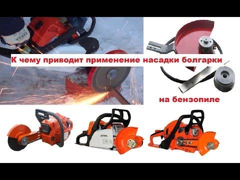 Об этом не расскажут продавцы!Чего ждать от применения насадки болгарки на бензопиле
