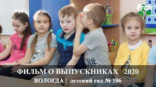 Вологда Фильм о выпускниках детского сада 106