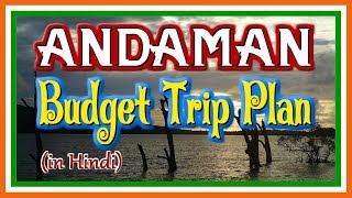 How to Plan Budget Trip to Andaman | All about Port Blair | Andaman Tour Guide (in Hindi) - Part 1/4